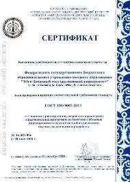 Фото альбомы 2016 07 20 Сертификат системы менеджмента качества Русский регистр №16 0851 026 Страница 1