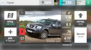 Nissan Pathfinder 2010 — Hutch Games