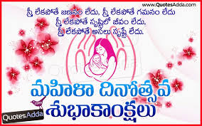Women's Day Telugu Quotes and Wishes | QuotesAdda.com | Telugu ...