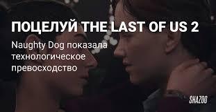 самый реалистичный поцелуй в трейлере The Last Of Us Part 2 Shazoo