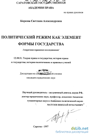 режим как элемент формы государства Теорет правовое исслед  Политический режим как элемент формы государства Теорет правовое исслед