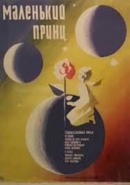 Image result for маленький принц фильм 1993