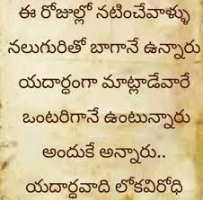 Saved By Radhareddy Garisa Telugu Corner Life Quotes Pictures