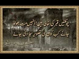 Heart Touching Poetry Urdu Shayari On Life And Deathsad Poetry Interesting Urdu Quotes About Death