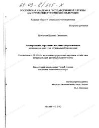 Диссертация на тему Антикризисное управление топливно  Антикризисное управление топливно энергетическим комплексом в системе региональной экономики тема диссертации и автореферата по ВАК 08 00 05