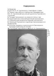 В И Срезневский крупный учёный в области литературоведения и  Это только предварительный просмотр