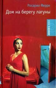 <b>Ферре Росарио</b> - <b>Дом на</b> берегу лагуны, скачать бесплатно книгу ...