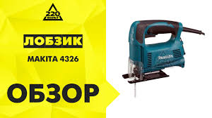 Обзор <b>Лобзик MAKITA 4326</b> - YouTube