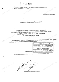 Диссертация на тему Ответственность при осуществлении  Диссертация и автореферат на тему Ответственность при осуществлении предпринимательской деятельности в гражданском законодательстве