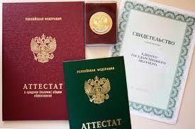 Дипломы аттестаты купить в Москве ГОЗНАК Заказать диплом аттестат справку с доставкой на дом