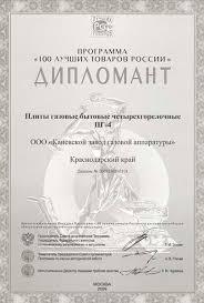 Награды и дипломы Диплом
