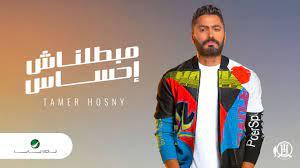 Tamer Hosny ... Mabatalnash Ehsas - 2020 | تامر حسني ... مبطلناش احساس -  YouTube