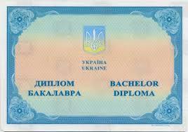 Купить диплом бакалавра украинского ВУЗа недорого Диплом бакалавра