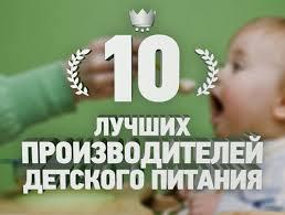 Рейтинг лучших фирм производителей детского питания ТОП  10 лучших фирм производителей детского питания