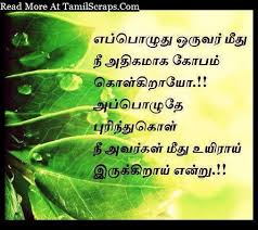 Beautiful Tamil Quotes Best Of Beautiful Love Kavithai In Tamil TamilScraps
