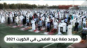 موعد صلاة عيد الاضحى في الكويت 2021 - الموقع المثالي