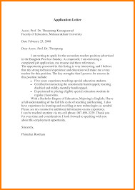 Cover Letter For Substitute Teacher Best Letter Examples Of