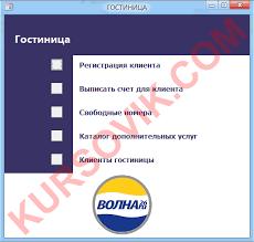 База данных Гостиница Курсовая работа на ms access Аксес  контрольная работа по програмированию