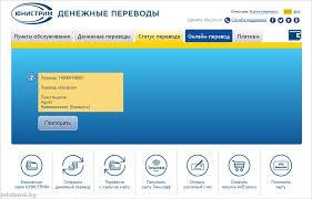Испытано на себе ЮНИСТРИМ в белорусских рублях by Остается только отправить контрольный номер перевода получателю Теперь всё в его руках
