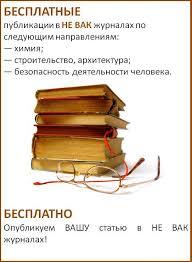Опубликовать статью в журналах рецензируемых ВАК bak Бесплатные публикации ВАК