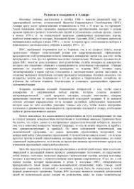 Реферат на тему Религия и модернизм в Алжире docsity Банк  Реферат на тему Религия и модернизм в Алжире Рефераты из Религоведение