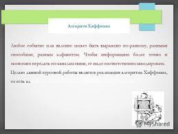 Презентация на тему Курсовая работа по дисциплине Информатика  3 Любое