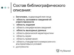 Презентация на тему Реализация требований библиографического  4 Состав библиографического