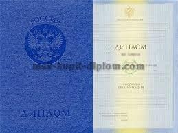 Купить диплом университета любого ВУЗА Москвы и России Диплом университета