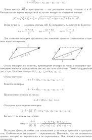 Векторы в пространстве и метод координат Задача c pdf Ее координаты находятся по формуле x m x x y m