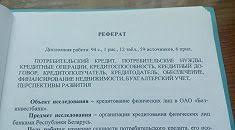 Объявления автора Дипломная работа Кредитование физических лиц