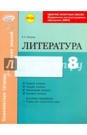 Книга Литература класс Комплексная тетрадь для контроля  Литература 8 класс Комплексная тетрадь для контроля знаний