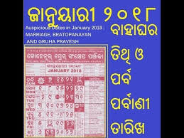 odia calendar november odia calendar january 2018 youtube