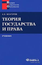 Демократия Реферат Теория государства и права