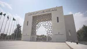 جامعة سعودية: شروط جديدة لخروج الطالبات مع أولياء الأمور