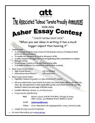 associated talmud torahs of chicago asher essay contest 2018