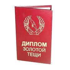 Диплом Золотой тещи купить оптом интернет магазин Фейгас ру ПХ85 Диплом Золотой