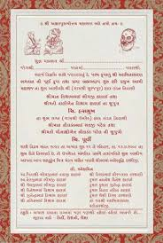 gujrati samples, gujrati printed text, gujrati printed samples Wedding Card Matter Gujarati Language Wedding Card Matter Gujarati Language #11 Gujarati Wedding Invitation Cards Wording in English