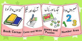 Urdu Grammar Charts Free Urdu Classroom Signs Urdu Classroom Signs Signs