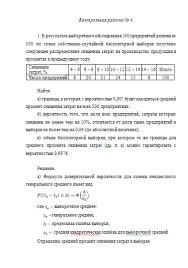 Контрольная работа № по Теории вероятностей Вариант  Контрольная работа №4 по Теории вероятностей Вариант 7 20 11 11