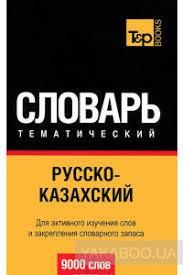 Книга «<b>Русско</b>-<b>казахский тематический словарь</b>» купить на ...