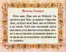 Молитвы для детей на русском языке