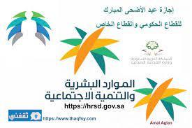 إجازة عيد الأضحى المبارك اجازة 10 أيام لموظفي الحكومة بالمملكة