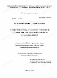 Диссертация на тему Юридические лица с особыми уставными задачами  Диссертация и автореферат на тему Юридические лица с особыми уставными задачами как участники гражданских правоотношений