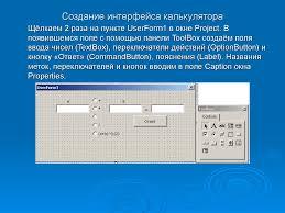 Курсовая работа по информатике Создание userform Калькулятор   Создание интерфейса калькулятора