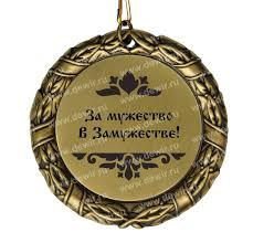 медаль сувенирная за мужество в замужестве 486546 красный золотистый диаметр 9 см