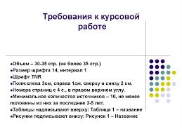 Требования к курсовой работе презентация онлайн Требования к курсовой работе