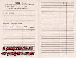 Форма заказа диплома ПТУ ru Купить диплом ПТУ · Купить диплом ПТУ в Новосибирске