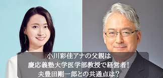小川 彩佳 父