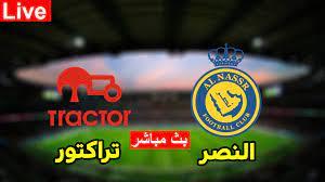 مشاهدة مباراة النصر وتراكتور سازي بث مباشر في ابطال اسيا - تالام كورة