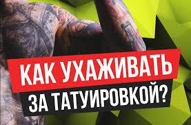 правила ухода за татуировкой в период заживления вконтакте